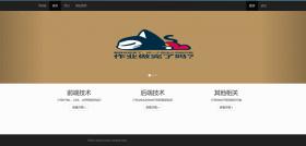 黑色简单的响应式个人网站