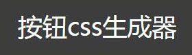 css3 button在线生成