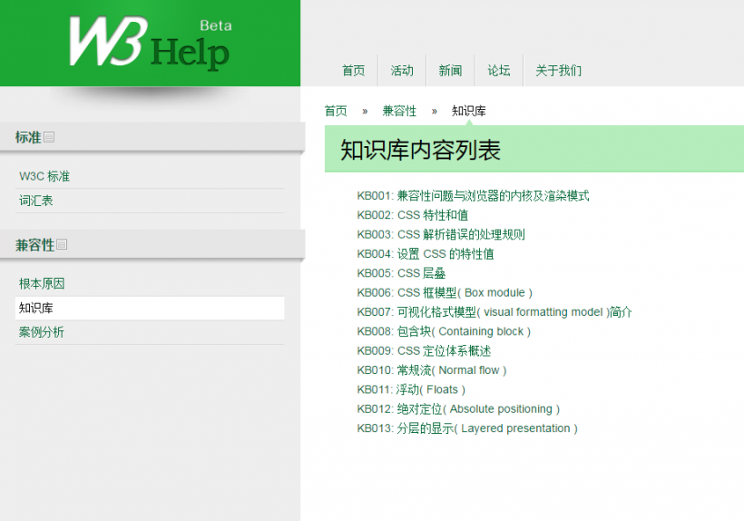 W3Help - 兼容性知识库
