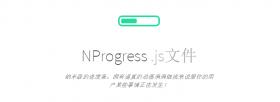 NProgress.js