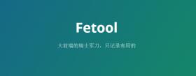 Fetool