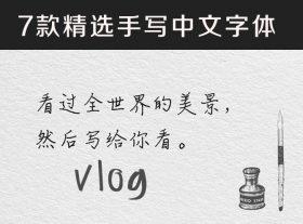 7款精选手写中文字体