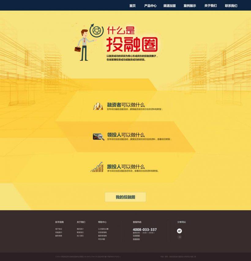 金黄色的金融投资专题页面