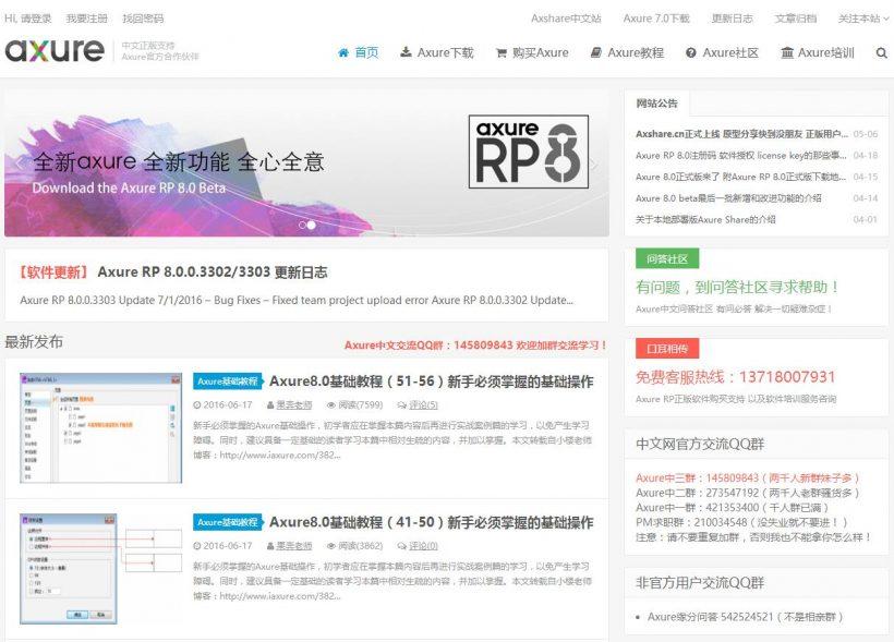 Axure中文网